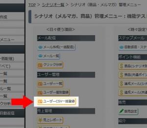 import_csv_menu
