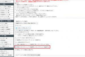 ユーザーCSV一括登録をしたのですが、ステップメールが送られない場合は、どうすればいいですか?1