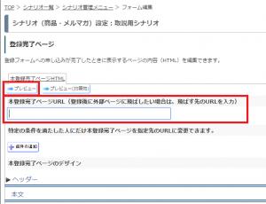 本登録完了ページの本登録完了ページURLに外部のURLを設定して、プレビューを押してもこのページに飛ばないのはなぜでしょうか?1
