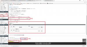 ユーザーCSV一括登録をしたのですが、ステップメールが送られない場合は、どうすればいいですか?12