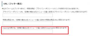 登録ページのCopyright ©を変更したいのですが、どのように変更すれば良いでしょうか?2