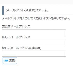 ユーザーにメールアドレスの変更フォームを教えるにはどうしたらいいですか?2