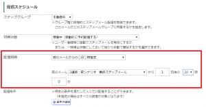 現在までですでにステップメールの配信が終わっているユーザーは、手動で新しいシナリオに入れなければならないのでしょうか?2