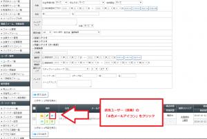 ユーザーCSV一括登録をしたのですが、ステップメールが送られない場合は、どうすればいいですか?3