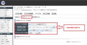 ユーザーCSV一括登録をしたのですが、ステップメールが送られない場合は、どうすればいいですか?4