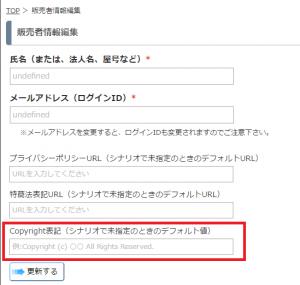 登録ページのCopyright ©を変更したいのですが、どのように変更すれば良いでしょうか?4
