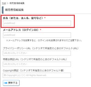 登録ページのCopyright ©を変更したいのですが、どのように変更すれば良いでしょうか?5