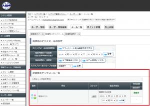 ユーザーCSV一括登録をしたのですが、ステップメールが送られない場合は、どうすればいいですか?6