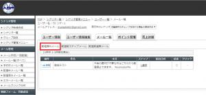 ユーザーCSV一括登録をしたのですが、ステップメールが送られない場合は、どうすればいいですか?7