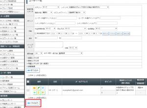 ユーザーCSV一括登録をしたのですが、ステップメールが送られない場合は、どうすればいいですか?8