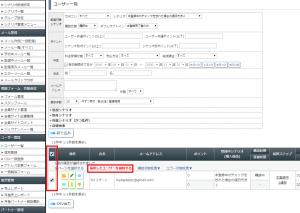 ユーザーCSV一括登録をしたのですが、ステップメールが送られない場合は、どうすればいいですか?9