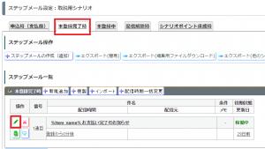 登録フォームからメルマガ登録があった場合、 特定のアドレスに通知するよう設定することは可能でしょうか。1