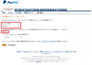 PayPalと連動して決済を行うための設定をするには2