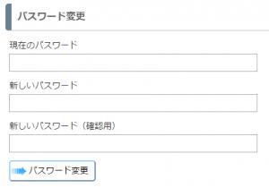 マイスピーのログイン時のパスワードの変更方法を教えてください。2