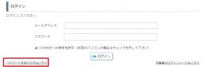 マイスピーのログイン時のパスワードの変更方法を教えてください。3