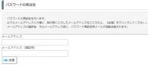 マイスピーのログイン時のパスワードの変更方法を教えてください。4