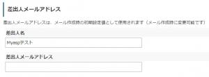 全ステップメールの差出人メールアドレスを一括で変更することは可能でしょうか?1