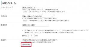 「申込時(支払前)」の自動返信メールを、銀行振込のユーザーだけに送信するには?1