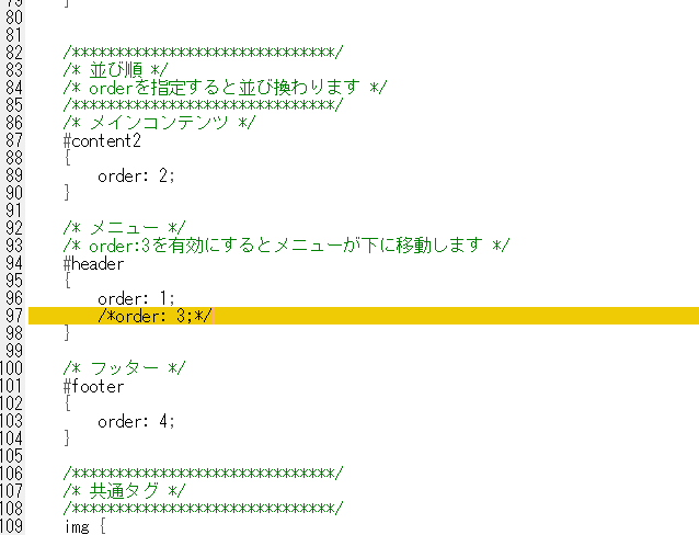 mobile_layout_order