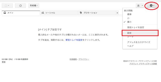 GmailのPOP受信_01