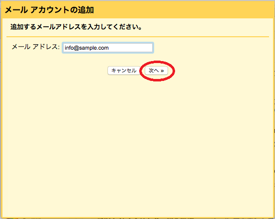GmailのPOP受信_04
