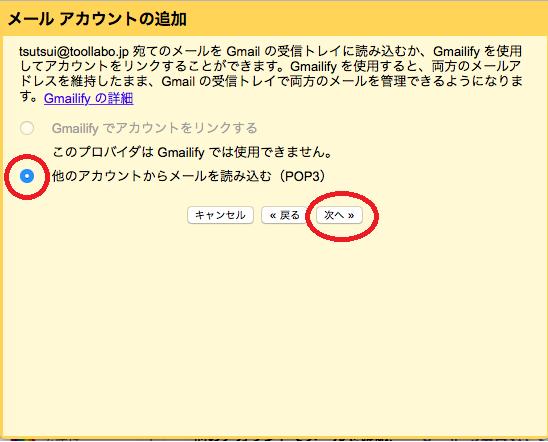 GmailのPOP受信_05