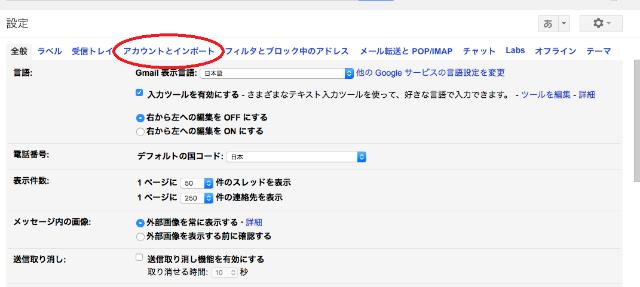 GmailのPOP受信_02