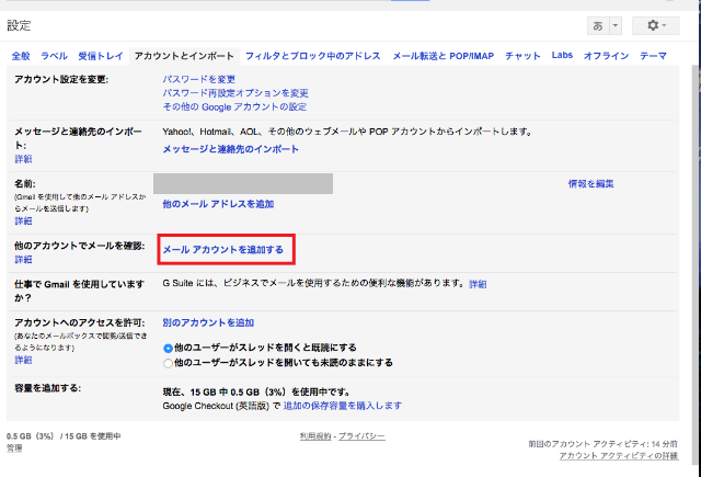 GmailのPOP受信_03