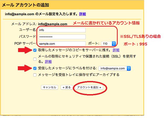 GmailのPOP受信_06B