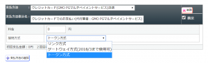 gmo_token