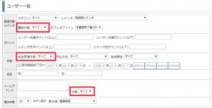 ユーザー一覧の検索条件の中に3種類の「状態」がありますが、それぞれどんな状態をさしていますか?1