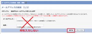 Yahoo!メールのPOP受信_04s