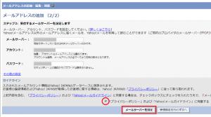 Yahoo!メールのPOP受信_05Bs