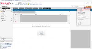 Yahoo!メールのPOP受信_01Cs