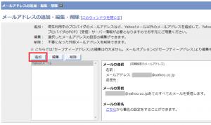 Yahoo!メールのPOP受信_03Bs