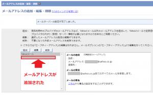 Yahoo!メールのPOP受信_06Bs
