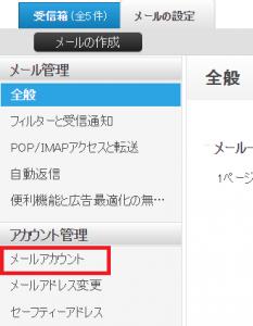 Yahoo!メールのPOP受信_02B