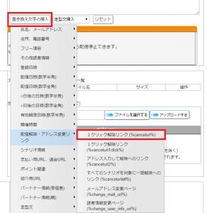 配信解除リンク(配信停止URL)はどのように入れるのですか?2
