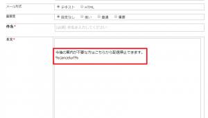 配信解除リンク(配信停止URL)はどのように入れるのですか?1