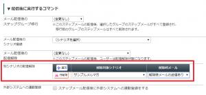 ステップメール配信中に、別のフォーム(シナリオ)に登録したら、途中で配信を自動で停止させることは可能でしょうか?1