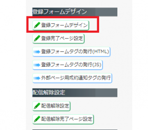 登録ページのCopyright ©を変更したいのですが、どのように変更すれば良いでしょうか?6