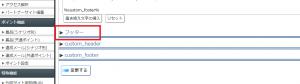 登録ページのCopyright ©を変更したいのですが、どのように変更すれば良いでしょうか?7