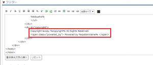 登録ページのCopyright ©を変更したいのですが、どのように変更すれば良いでしょうか?8