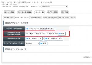 1度、メルマガの配信を途中で解除したユーザーを、続きから配信を再開することはできますか?12
