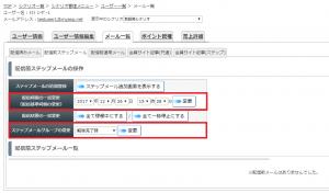 1度、メルマガの配信を途中で解除したユーザーを、続きから配信を再開することはできますか?2