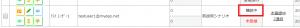 1度、メルマガの配信を途中で解除したユーザーを、続きから配信を再開することはできますか?6