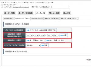 1度、メルマガの配信を途中で解除したユーザーを、続きから配信を再開することはできますか?8