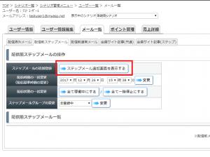 1度、メルマガの配信を途中で解除したユーザーを、続きから配信を再開することはできますか?9
