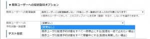 「一時停止」状態で登録したステップメールを、一括で稼働させるには?1