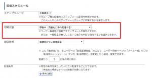 「一時停止」状態で登録したステップメールを、一括で稼働させるには?2